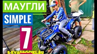 Квадроцикл MOWGLI SIMPLE 7 МАУГЛИ СИМПЛ 7 синий