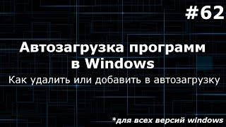 Автозагрузка программ. Как убрать/удалить/добавить программу из автозагрузки windows?(, 2015-08-05T10:56:44.000Z)