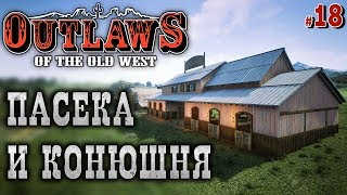 Outlaws of the Old West #18 🐎 - Новое Здание: Конюшня - Пасека