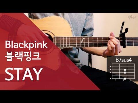 블랙핑크 Blackpink - Stay 기타 코드 연주 (통단기 쉬운버전)