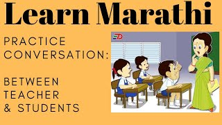 Simple Marathi Conversation between Teacher & Students : Learn Marathi