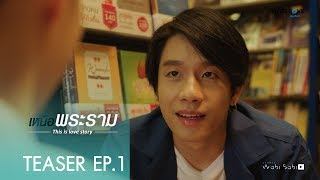 [ SPOT TEASER ] This is love Story เหนือพระราม EP.1 | En Of Love รักวุ่นๆของหนุ่มวิศวะ
