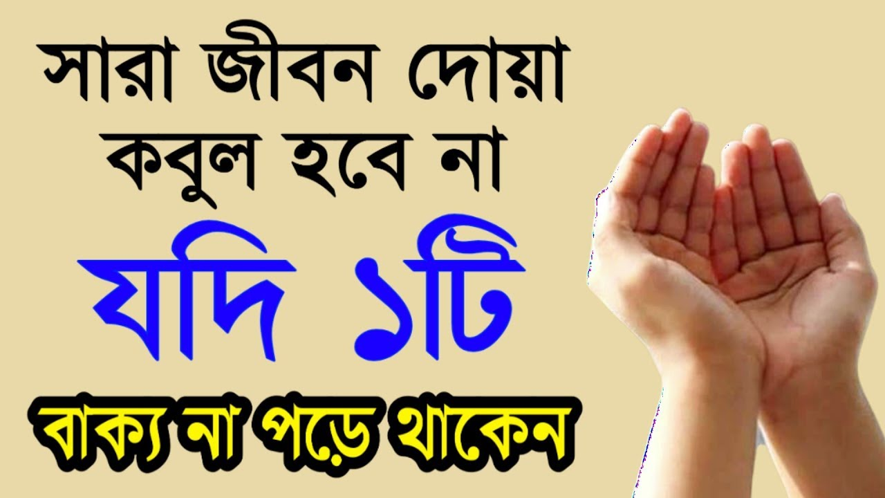 Download যে বাক্যটি না পড়লে, আপনার দোয়া কোনদিনও কবুল হবে না || Bangla Dowa || Online Madrasa