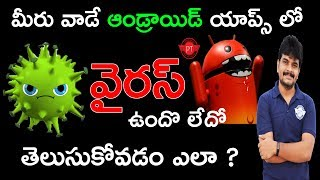 how to detect virus from android apps ll in telugu ll by prasad ll