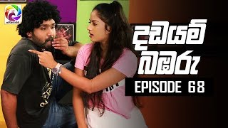 Dadayam babaru Episode 68 || 05th June 2019 Thumbnail