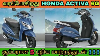 Honda Activa 6G BS6 Launch In September 2019 with some major changes | தமிழில் | Mech Tamil Nahom