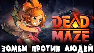 Нас окружили ЗОМБИ - Dead Maze