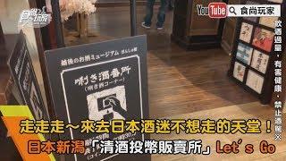 【食尚小編出任務】100日圓喝1杯!日本酒迷必訪「清酒投幣機」100種酒款隨你喝