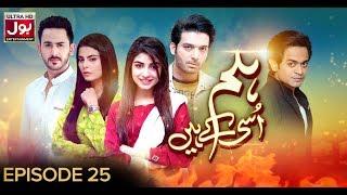 Hum Usi Kay Hain Episode 25 | Pakistani Drama Soap | 14 January 2019 | BOL Entertainment