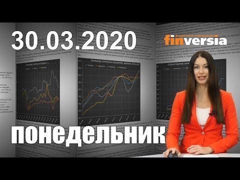 Новости экономики Финансовый прогноз (прогноз на сегодня) 30.03.2020