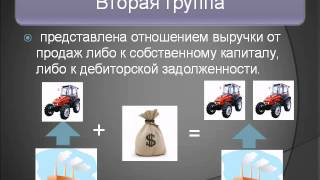 видео факторинг на примере предприятия