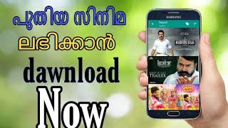 #movie #download #apk Madura Raja New Malayalam Full Movie Download 2019