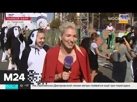 Как празднуют День города на Тверской улице - Москва 24
