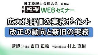 「月刊 税理」WEBセミナー【広大地評価の実務ポイント 改正の動向と新旧の実務】