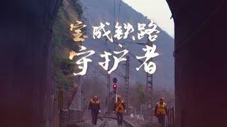 《最美铁路人》 20190504 宝成铁路守护者 黄伟| CCTV科教