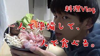 【ひとり鍋】一人暮らし大学生が鍋を作って食べた。【料理Vlog】