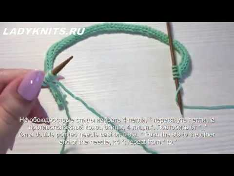 Как вязать полый шнур I-cord. How To Knit I-cord.