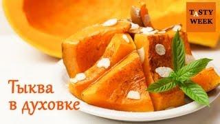 Рецепты из тыквы: ТЫКВА ЗАПЕЧЕННАЯ В ДУХОВКЕ (низкокалорийный десерт)