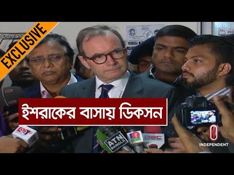 বিএনপির মেয়র প্রার্থীর বাসায় কেন ব্রিটিশ হাই কমিশনার? || DHAKA CITY ELECTION