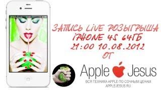 Запись LIVE розыгрыша iPhone 4S 64Gb(Спасибо всем кто принимал участие. Новый конкурс совсем сокро. :) Настоящие, вкусные, сочные яблоки вы можете..., 2012-08-10T18:02:59.000Z)