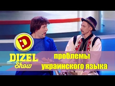 Лучшие приколы 2016: проблемы украинского языка | Дизель шоу - подборка приколов Украина