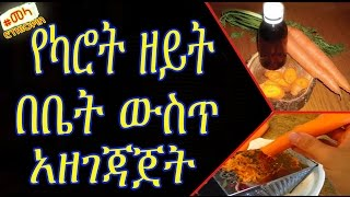 How to Make Carrot Oil at Home - የካሮት ዘይት በቤት ውስጥ አዘገጃጀት