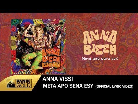 Άννα Βίσση - Μετά Από Σένα Εσύ - Official Lyric Video