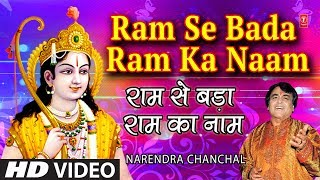 Ram Se Bada Ram Ka Naam I Ram Bhajan I NARENDRA CHANCHAL I Full HD I T Series Bhakti Sagar
