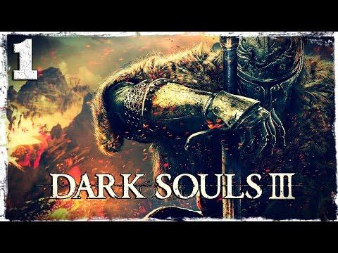 Смотреть прохождение игры Dark Souls 3. #1: Путешествие начинается.
