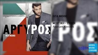 Κωνσταντίνος Αργυρός - Όσα Νιώθω || Konstantinos Argiros - Osa Niotho (New Album 2016)