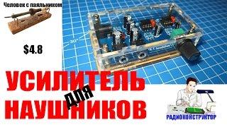 Усилитель для наушников Радио конструктор(Группа
