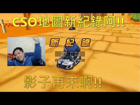 [朔月] CSO地圖新紀錄阿!! 影子再來啊!!|跑跑卡丁車