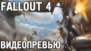 Fallout 4 - Видеопревью