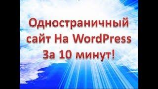 Одностраничный сайт на WordPress за 10 минут без ПЛАГИНОВ  Пошаговое руководство  16