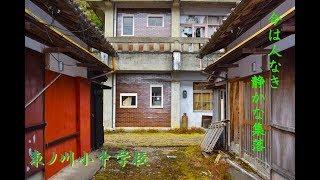 東之川小中学校と廃村part2 「廃村」