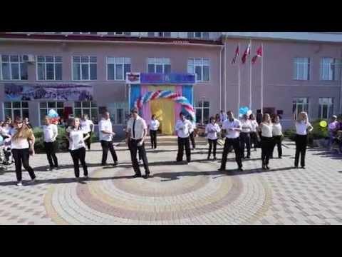 Последний звонок, танец учителей, МАОУ СОШ №2, 23.05.14., Усть-Лабинск