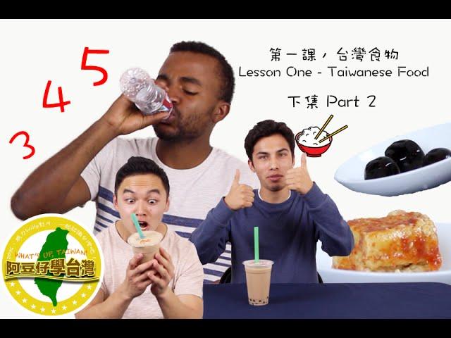 台灣食物大考驗 (下集)