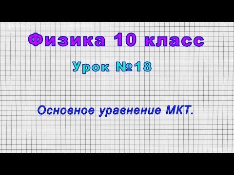 Физика 10 класс (Урок№18 - Основное уравнение МКТ.)