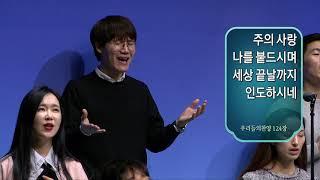 분당우리교회 주일 5부 예배 찬양   2019-01-13