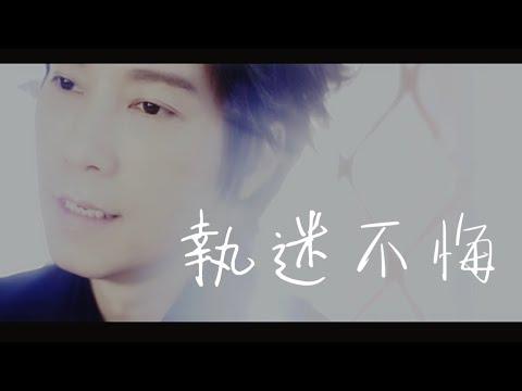 米樂士娛樂 邰正宵 歌者1【執迷不悔】官方版 MV HD