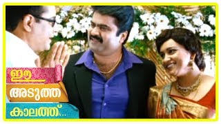 Ee Adutha Kaalathu Movie Climax | Anoop solves the case | Lena and Anoop marry | End Credits