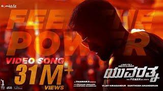 Feel the Power | Video Song (Kannada) -Yuvarathnaa | Puneeth Rajkumar | Hombale Films