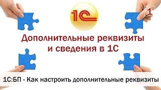 1С:БП Настройка дополнительных реквизитов