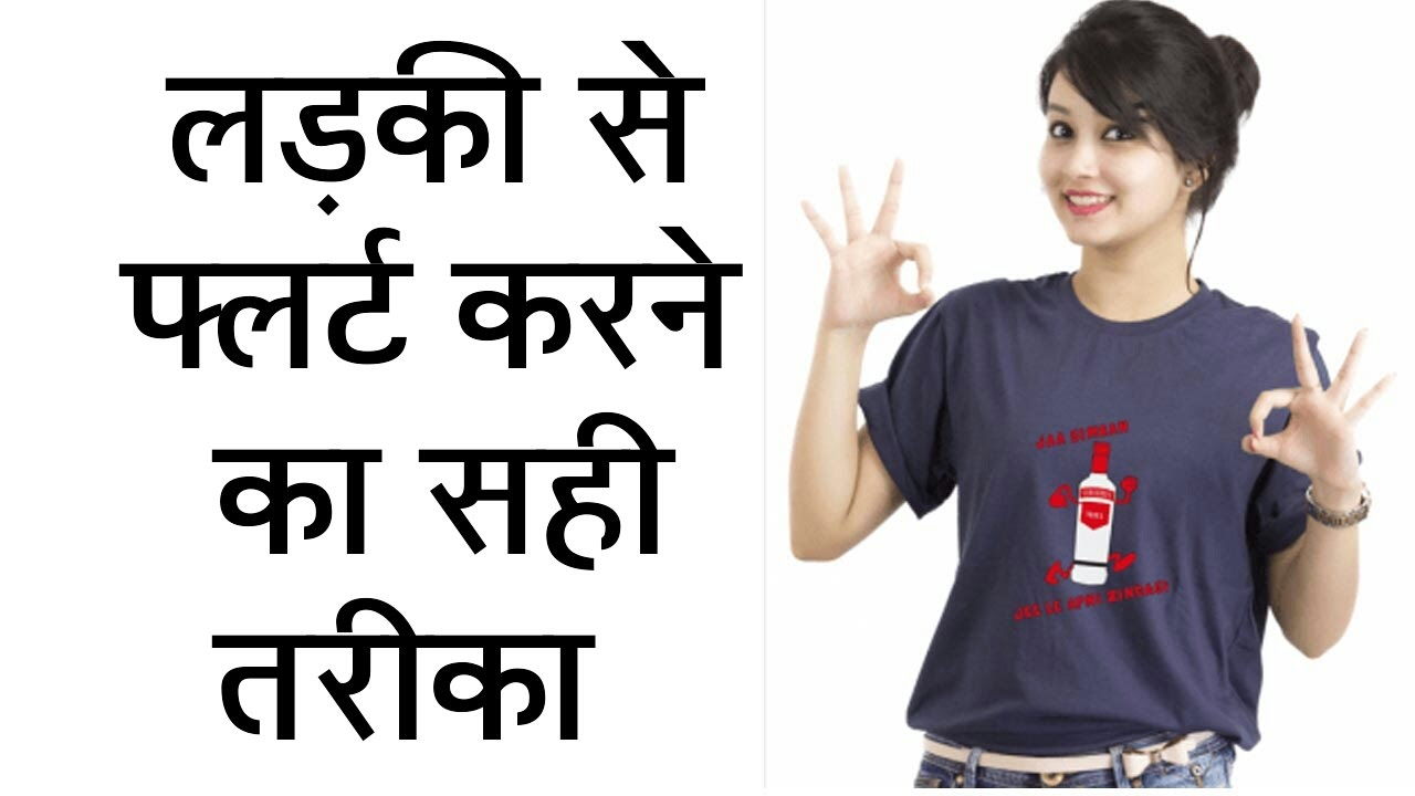 flirting meaning in hindi:
