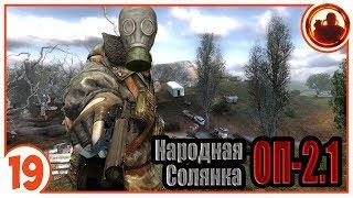 Смерть предателю! Народная Солянка + Объединенный Пак 2.1 / НС+ОП 2.1 # 019