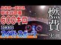 【スイフトスポーツ】実際の燃費はどうなの?島根→愛知間 長距離編 ZC33S SWIFT ターボ