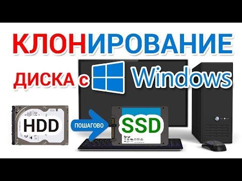 Клонирование жесткого диска на SSD на компьютере