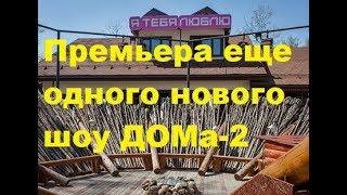 Премьера еще одного нового шоу ДОМа-2. ДОМ-2 новости