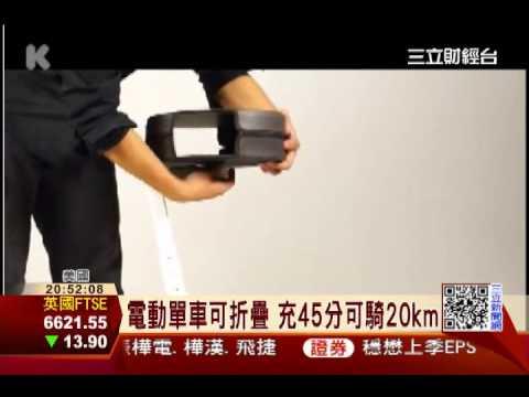 電動小「折」可放背包 每台要價1萬1│三立財經台CH88 thumbnail