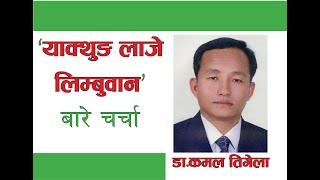 Yakthung Laje Limbuwan By Dr Kamal Tigela